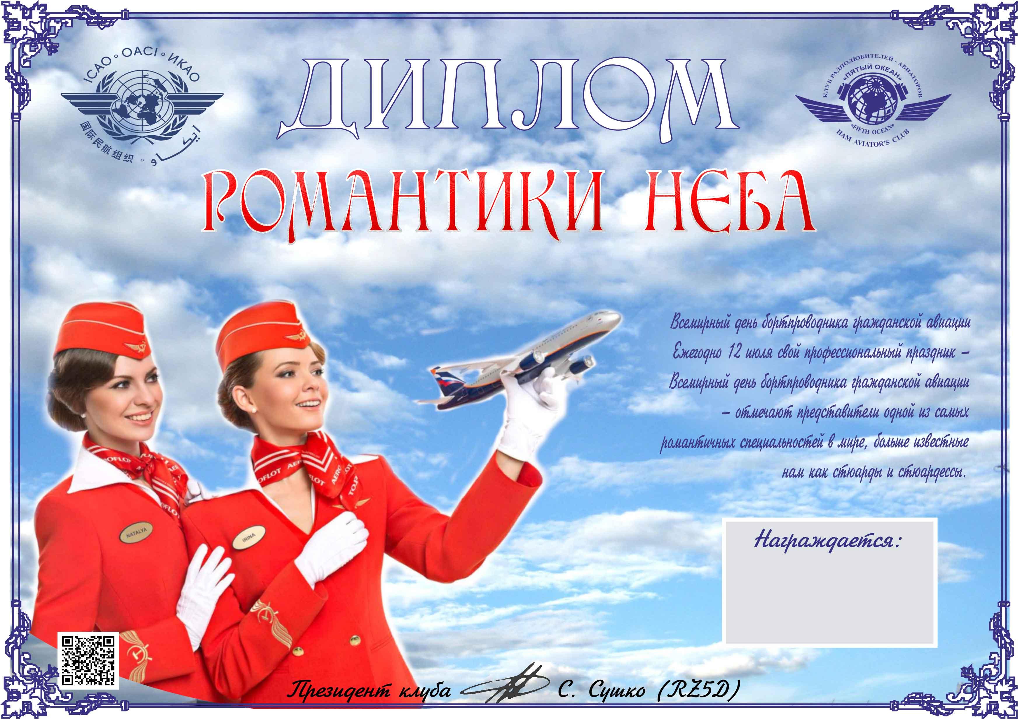 Картинки по запросу диплом «Романтики неба».